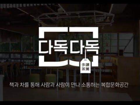 강동형 북카페 도서관 1호점