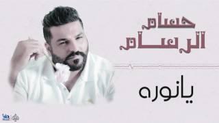 تحميل اغاني حسام الرسام - يانوره || اجمل الاغاني العراقية طرب 2017 MP3