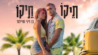 בן זיני וטיילור - תיקו תיקו   הקליפ הרישמי