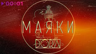 DORA - Маяки | Official Audio | 2019