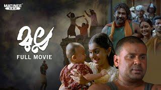 Mulla Malayalam Full Movie   Dileep   Meera Nandan   Lal Jose   Biju Menon
