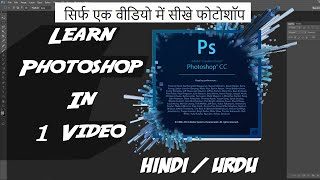 50.[Ps] Basic Of Photoshop ||COMPLETE|| [In Hindi]