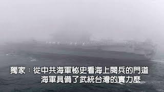 獨家:從中共海軍秘史看海上閱兵的門道; 海軍具備了武統台灣的實力麼(《江峰週末漫談》20190428第21期)