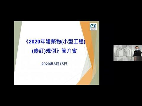 《2020年建筑物(小型工程)(修订)规例》简介会