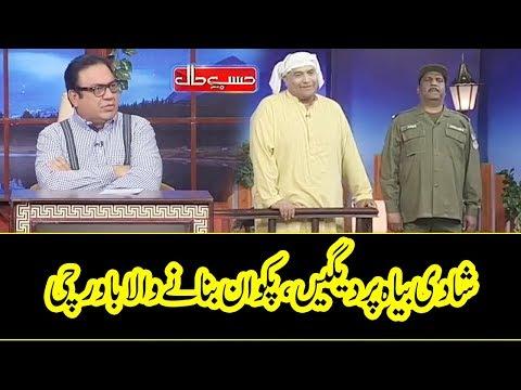 Shadi Kay Moka Per Daigain Pakany Wala Bawarchi – Hasb e Haal – Dunya News