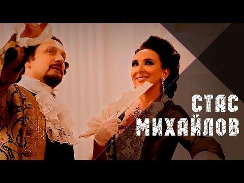 Стас Михайлов - Там за горизонтом (Official Video)