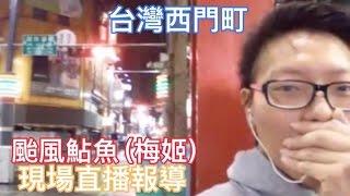 [D料] 颱風鮎魚 (梅姬) 台灣 西門町 現場直播報導
