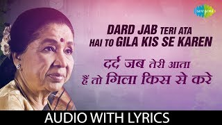 Dard Jab Teri Ata Hai To Gila with lyrics | दर्द जब