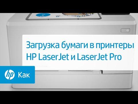Загрузка бумаги в принтер HP LaserJet