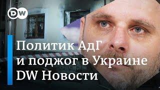Как прокремлевский экстремист из АдГ влип в историю с поджогом в Украине - DW Новости (15.01.2019)