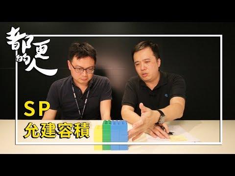 都更的人|SP 允建容積 feat. 張峯維規劃師<BR>-財團法人臺北市都市更新推動中心