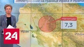 """""""Погода 24"""": на границе Ирана и Ирака произошло мощное землетрясение - Россия 24"""