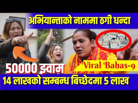 Jenisha Bohara सामाजिक अभियान्ताको नाममा  ठगी धन्दा,१४ लाखमा ५लाख मात्र,५७ हजार झ्वाम Viral Dhaar -9