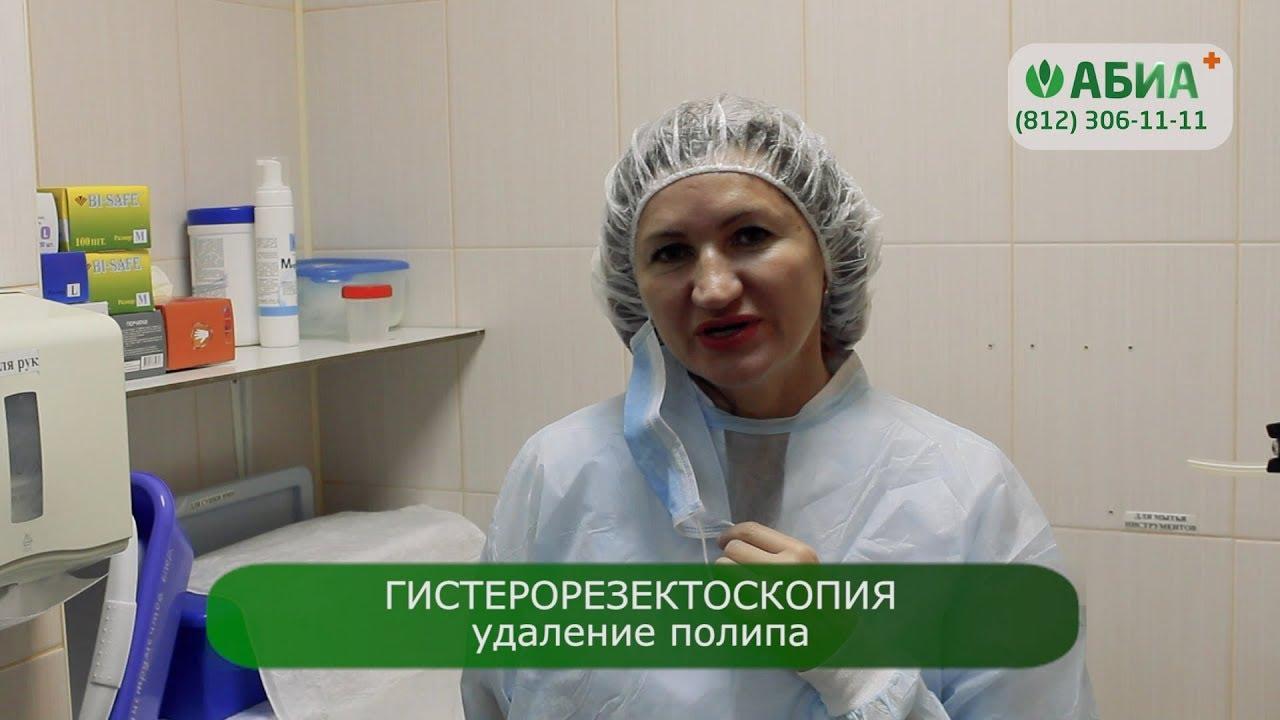 Гистерорезектоскопия - удаление полипа