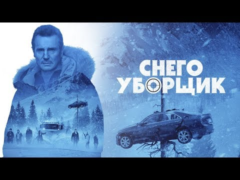 Снегоуборщик — Русский трейлер (2019)