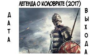 Легенда о Коловрате (2017) дата выхода