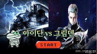[마영전]아이단 vs 그림덴 싱글모드솔플 Grimden vs Aodhan Solo