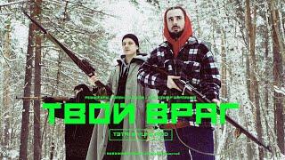 T3tri X Yung Acid — твой враг (official Music Video)