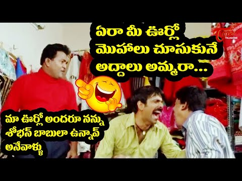 Ravi Teja Comedy Scenes | Telugu Movie Comedy Scenes | TeluguOne