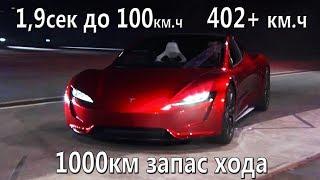 Обзор Tesla Roadster 2020 + первые тесты. Самая быстрая Tesla