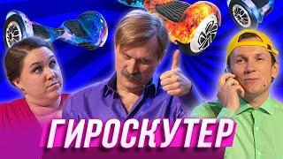 Гироскутер — Уральские Пельмени | Азбука Уральских Пельменей - Б