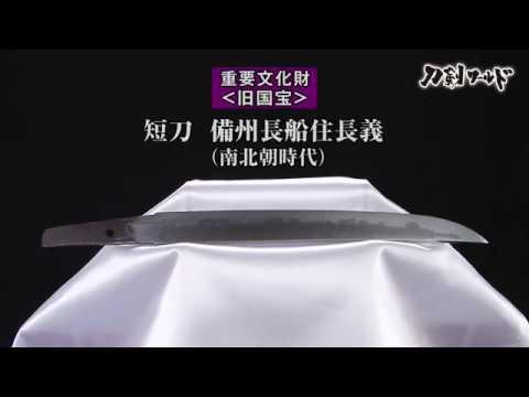 短刀  銘  備州長船住長義の動画