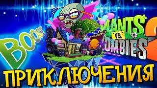 Растения Против Зомби 2 БУСТ ПРИКЛЮЧЕНИЯ в Plants Vs Zombies видео мультик для детей МультиPlay