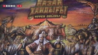 «Казахское ханство»: История Казахстана ожила в настольной игре