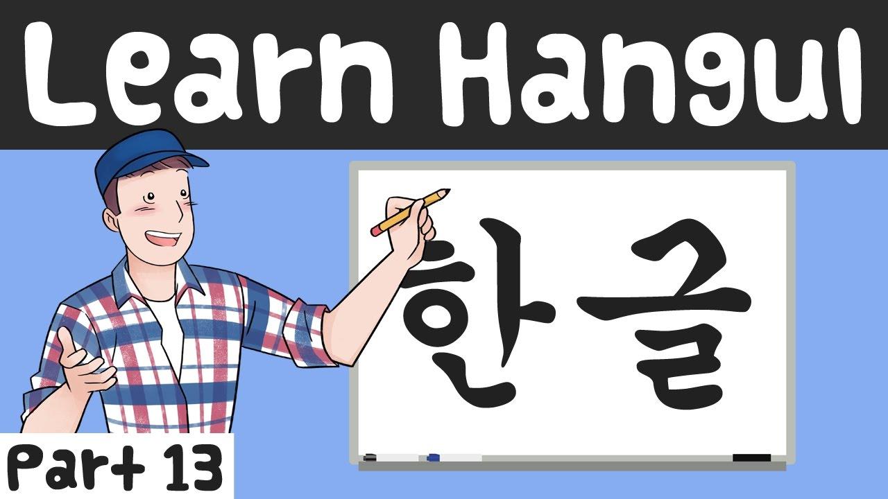 Learn Hangul - Start here! Archives - Learn Korean with GO! Billy Korean