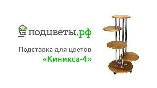 """Напольная подставка для цветов из МДФ """"Киникса-4"""""""