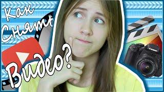 КАК СНЯТЬ ВИДЕО? или Как стать видеоблоггером с нуля?;)