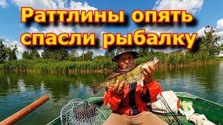 Рыбалка летом на раттлины