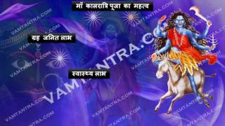Ma Kaalratri Puja Significance and Benefits During Navratri