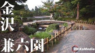 マルチコプター金沢兼六園空撮AerialimageKenroku-en
