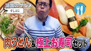 【湖国のグルメ】すしふじ【肉うどん&極上お寿司】