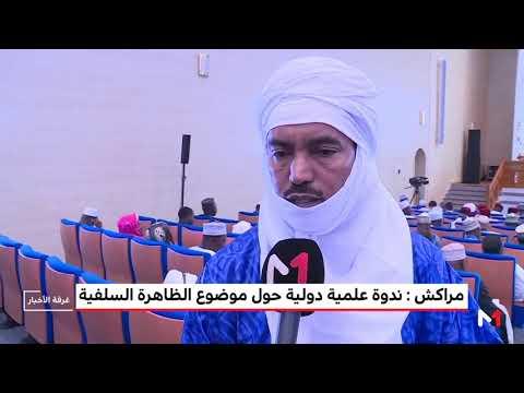 العرب اليوم - شاهد:الظاهرة السلفية محور ندوة علمية في مراكش