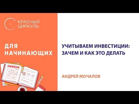 Учитываем инвестиции: зачем и как это делать - Андрей Мочалов