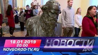 18.01.2019 Новости дня 20:00