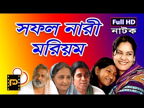 Sofol Nari Marium | Bangla Natok 2017 | Ft Shanaz Khushi & Saju | Full HD | Bangla Natok & Telefilm