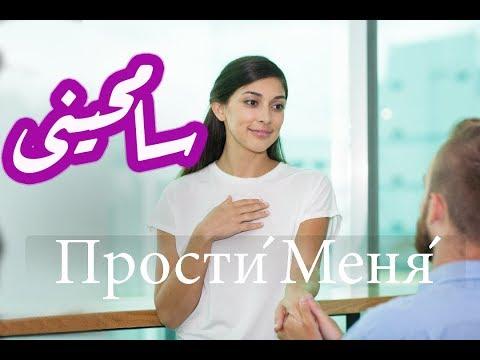 كيفية الإعتذار باللغة الروسية