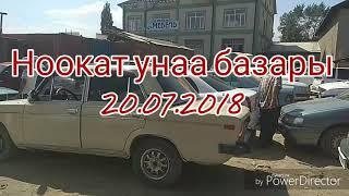 Ноокат унаа базары 20.07.2018