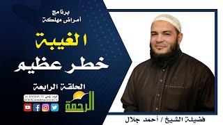 الغيبة خطر عظيم برنامج  أمراض مهلكة مع فضيلة الشيخ أحمد جلال