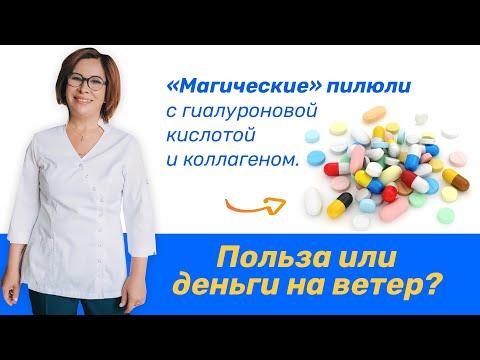 Таблетки с гиалуроновой кислотой и коллагеном, полезно?