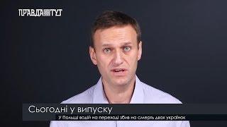 Випуск новин на ПравдаТут за 13.11.18 (13:30)