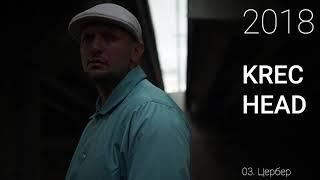 KREC   HEAD 2018