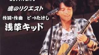 福山雅治魂リク浅草キッド歌詞付2011.12.10