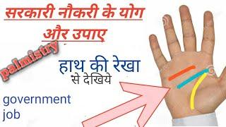 हस्त रेखा सरकारी नौकरी का योग और उपाए | government job yog | palmistry - Download this Video in MP3, M4A, WEBM, MP4, 3GP