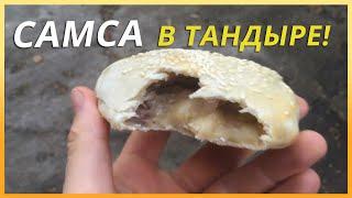 Как приготовить самсу в тандыре. САМСА В ТАНДЫРЕ по-русски!