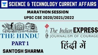 Science & Technology Current Affairs (PART-1) | UPSC CSE/IAS 2020/21 Hindi | Santosh Sharma