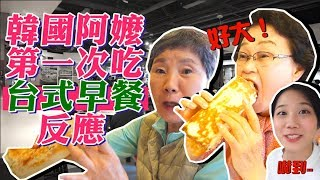 Korean grandma trying Taiwanese Breakfast for the first time